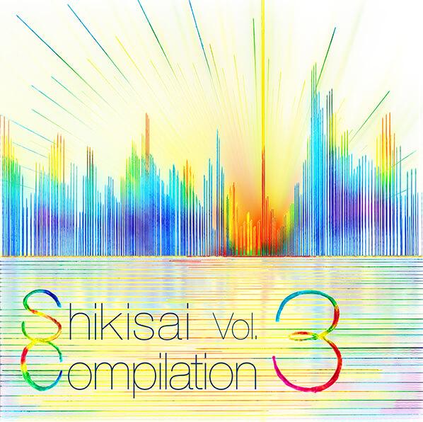 shikisai compilation Vol.3