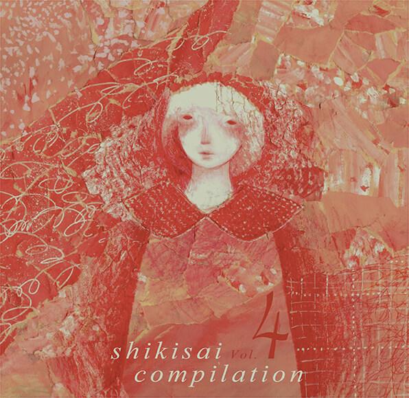 shikisai compilation Vol.4